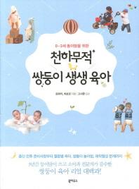 0-3세 둥이맘을 위한 천하무적 쌍둥이 생생 육아