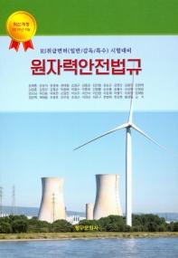 원자력안전법규