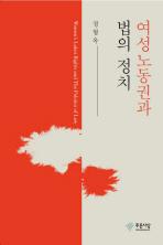 여성노동권과 법의 정치