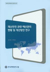 재난안전 관련 예산관리 현황 및 개선방안 연구