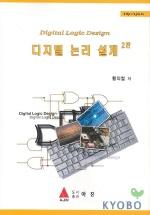 디지털 논리 설계(2판)