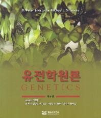 유전학원론