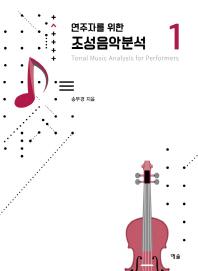 연주자를 위한 조성음악분석. 1