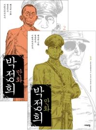만화 박정희 세트