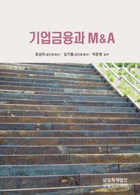 기업금융과 M&A(2012)
