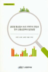 글로벌 통산질서 속의 지역주의 전망과 한국 신통상정책의 발전방향