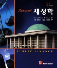 Rosen의 재정학