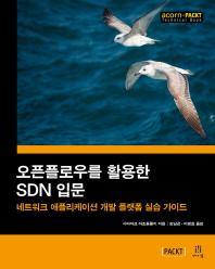 오픈플로우를 활용한 SDN 입문