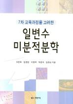 7차 교육과정을 고려한 일변수 미분적분학