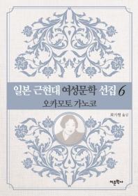일본 근현대 여성문학 선집. 6: 오카모토 가노코