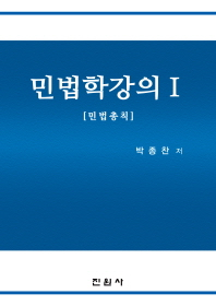 민법학강의. 1: 민법총칙
