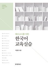 예비교사를 위한 한국어 교육실습