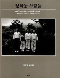 청학동 사람들(오상조 사진집)