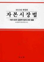 자본시장법(2010)