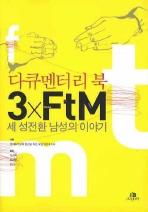 다큐멘터리 북 3×FTM: 세 성전환 남성의 이야기