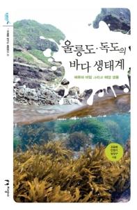 울릉도,독도의 바다 생태계