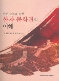 한문 강독을 통한 한자문화권의 이해