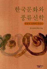 한국문화와 풍류신학
