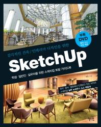 Sketch Up(스케치업)