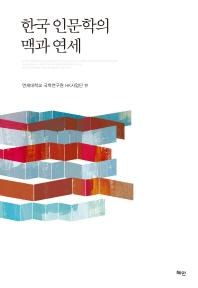 한국 인문학의 맥과 연세