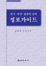 전기 전자 컴퓨터공학 정보가이드