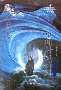 마법의 성 오페라 이야기 1(음악학연구소총서 103)