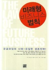 미래형 비즈니스 법칙