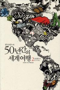쟌 모리스의 50년간의 세계여행. 2