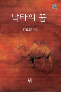 낙타의 꿈