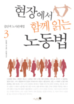 현장에서 함께 읽는 노동법. 3: 집단적 노사관계법