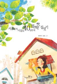 서울여자 시골에 40일만에 뚝딱 집짓기