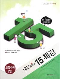 내신플러스 15특강 고등수학(상)(2012)