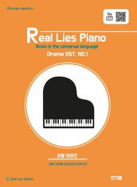 Real Lies Piano Drama OST No.1