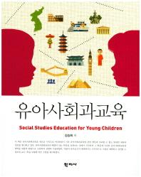 유아사회과교육