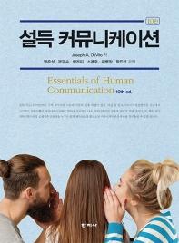 설득 커뮤니케이션