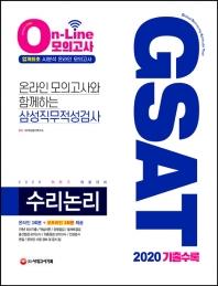 온라인 모의고사와 함께하는 삼성직무적성검사 GSAT 수리논리(2020 하반기)
