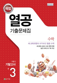 해법 열공 기출문제집 수학 중 3-1 기말고사(2021)