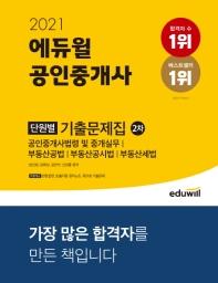 에듀윌 공인중개사 2차 단원별 기출문제집(2021)