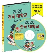 전국 대학교 주소록(2020)(CD)