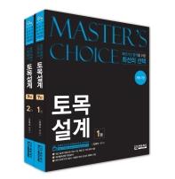 Master's choice 토목설계 세트