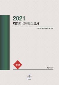 경영학 실전모의고사(2021)