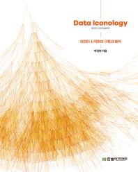 데이터 아이코놀로지(Data Iconology)