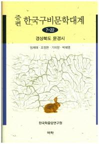 증편 한국구비문학대계 7-22: 경상북도 문경시