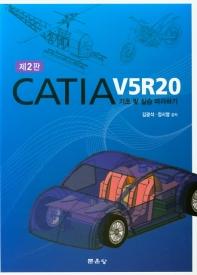 CATIA V5R20 기초 및 실습 따라하기