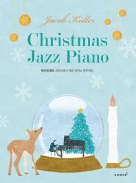 크리스마스 재즈 피아노 연주곡집
