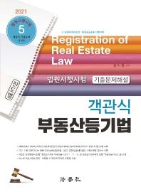 객관식 부동산등기법(2021)(7판)