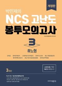 박민제의 NCS 고난도 봉투모의고사. 3: 휴노형(3회분)