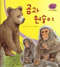 땅에 사는 동물. 9: 곰과 원숭이