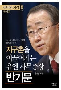 리더의 자격 지구촌을 이끌어가는 유엔 사무총장 반기문:리더의자격