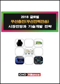 글로벌 무선충전(무선전력전송) 시장전망과 기술개발 전략(2018)